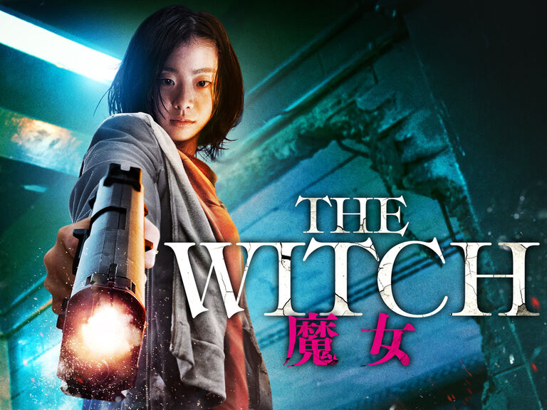 Witch 魔女 the The Witch魔女【韓国映画】キャスト・ラスト感想・続編はいつ?